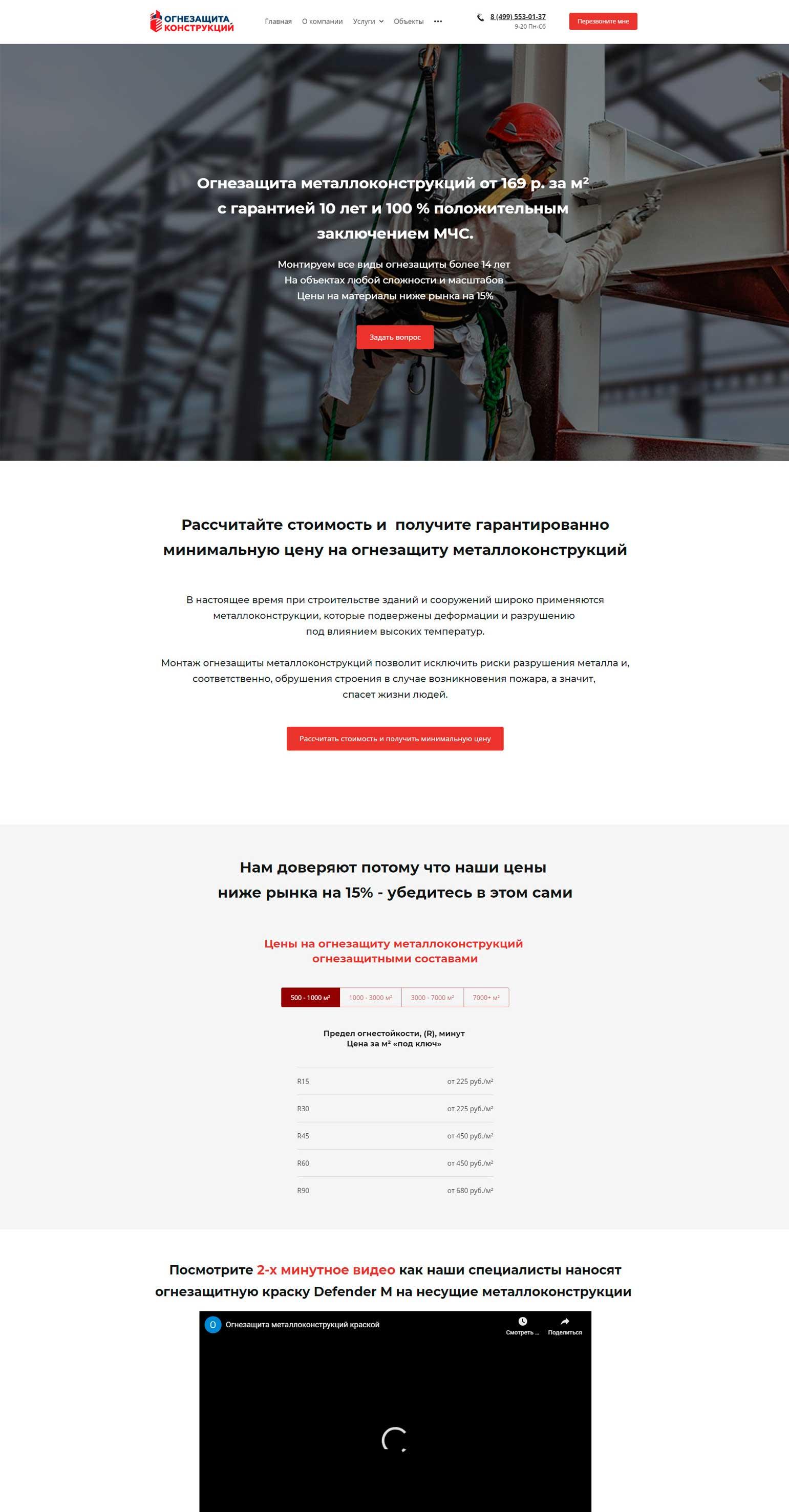 огнезащитаконструкций.рф/